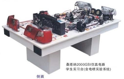 桑塔纳2000GSI型电器电路实习台,桑塔纳2000AJR发动机实验台图片