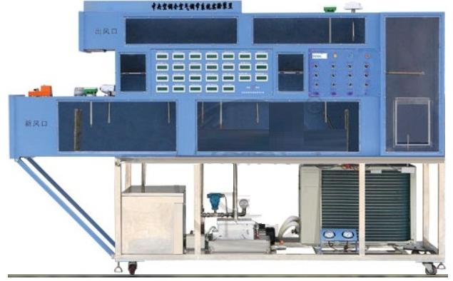 SBZKT30-I型中央空调全空气调节系统实训平台 一 、概述 SYZKT30中央空调全空气调节系统实训平台 是根据目前国内建筑电气,楼宇智能化精心设计的综合实验装置,本装置结合当前安防领域的先进技术,从教学实验的要求的角度出发,以工程化的设计理念完整的实现了中央空调全空气调节系统的工作过程。  二系统特点 综合性;采用国内先进的二次回风系统,在同一台实验台上完整的完成 8种制冷系统工况 工程化;整套控制系统大部分采用工业现场实际应用部件 开放性;装置采用透明化,开放性设计,学生能够清晰的了解整个系统工作