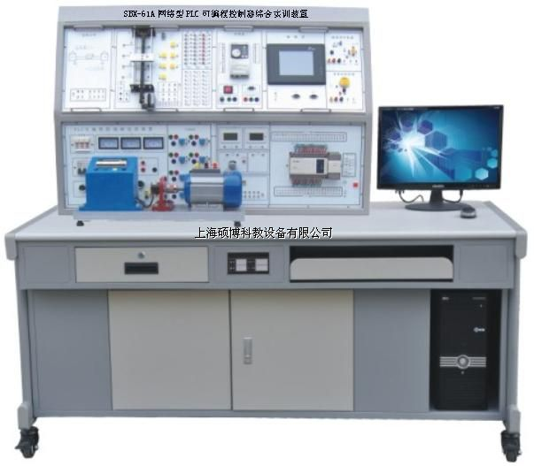 "SBX-61A网络型PLC可编程控制器综合实训装置 一、概述 该装置是根据《中华人民共和国教育行业标准--电工电子类实训基地仪器设备配备标准》,教育部""振兴21世纪职业教育课程改革和教材建设规划""要求,按照职业教育的教学和实训要求研发的产品。适合高职院校、职业学校的机电设备安装与维修、机电技术应用、电气运行与控制、电气技术应用、电子电器应用与维修等专业和非机电类专业的《可编程控制器技术》、《电气及PLC控制技术》、《PLC及其应用》、《变频调速技术》、《现场总线控制技术》课程的教学与技"