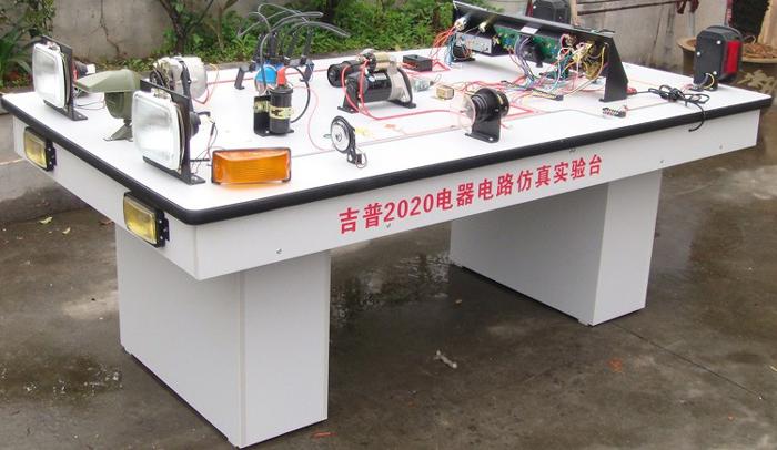 吉普2020汽车电器电路实验台